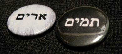 Urim and Thummim